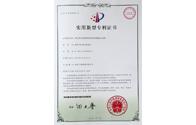 利用蒸汽加热的低倍组织热酸浸蚀装置专利证书