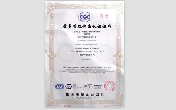 ISO9001-2015质量管理体系证书