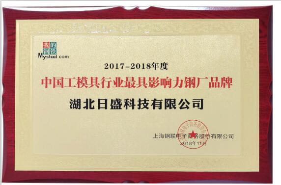 2017-2018中国工模具行业最具影响力钢厂品牌