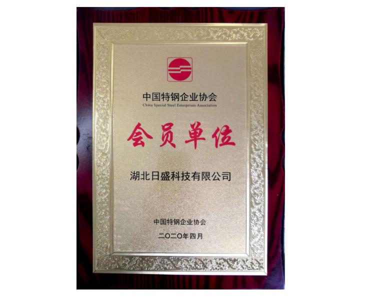 中国特钢企业协会会员
