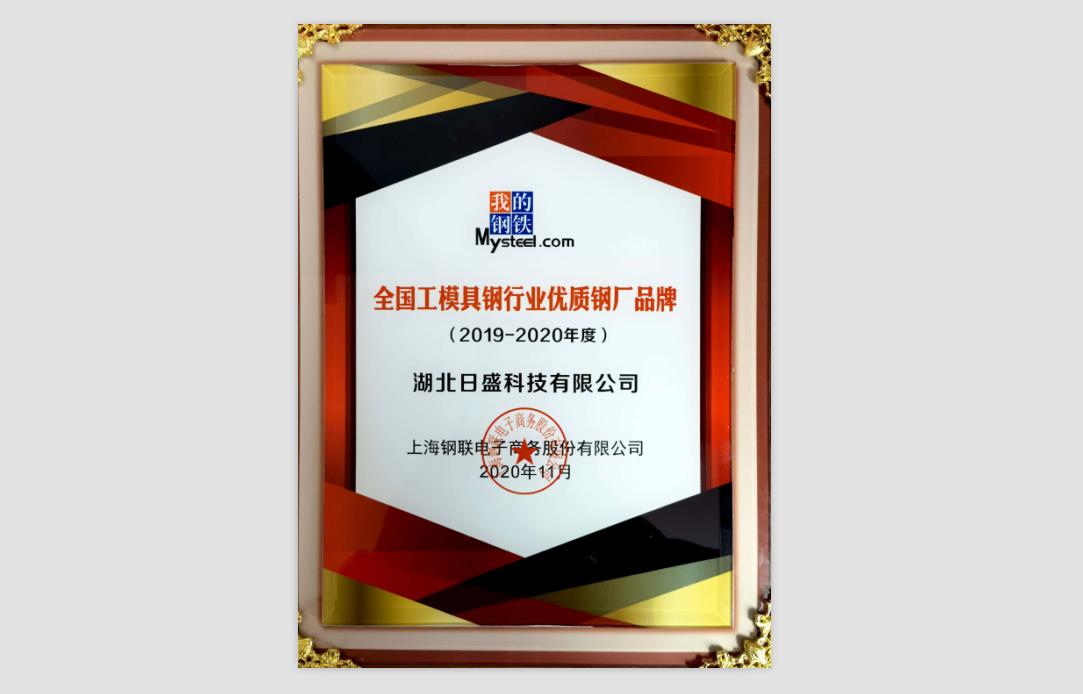 2019-2020年度全国工模具行业优质钢厂品牌