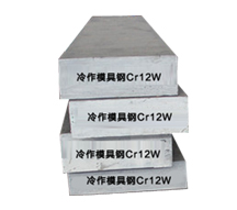 冷作模具钢Cr12W