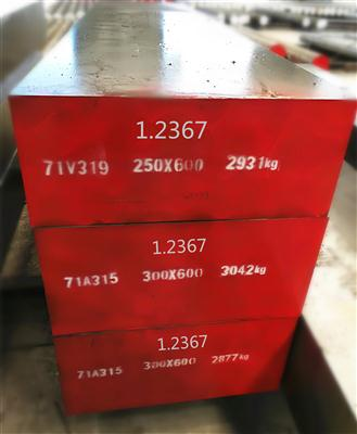 热作模具钢1.2367板